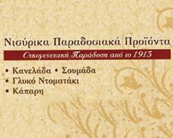 ERGASTIRI SOYMADAS & GLIKA KOYTALIOY